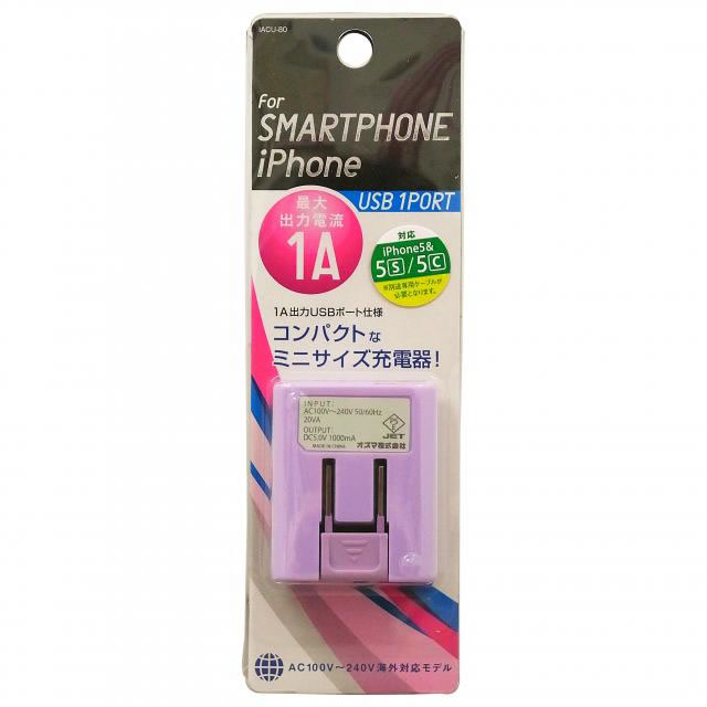 AC充電器USBポート1口タイプ パープル